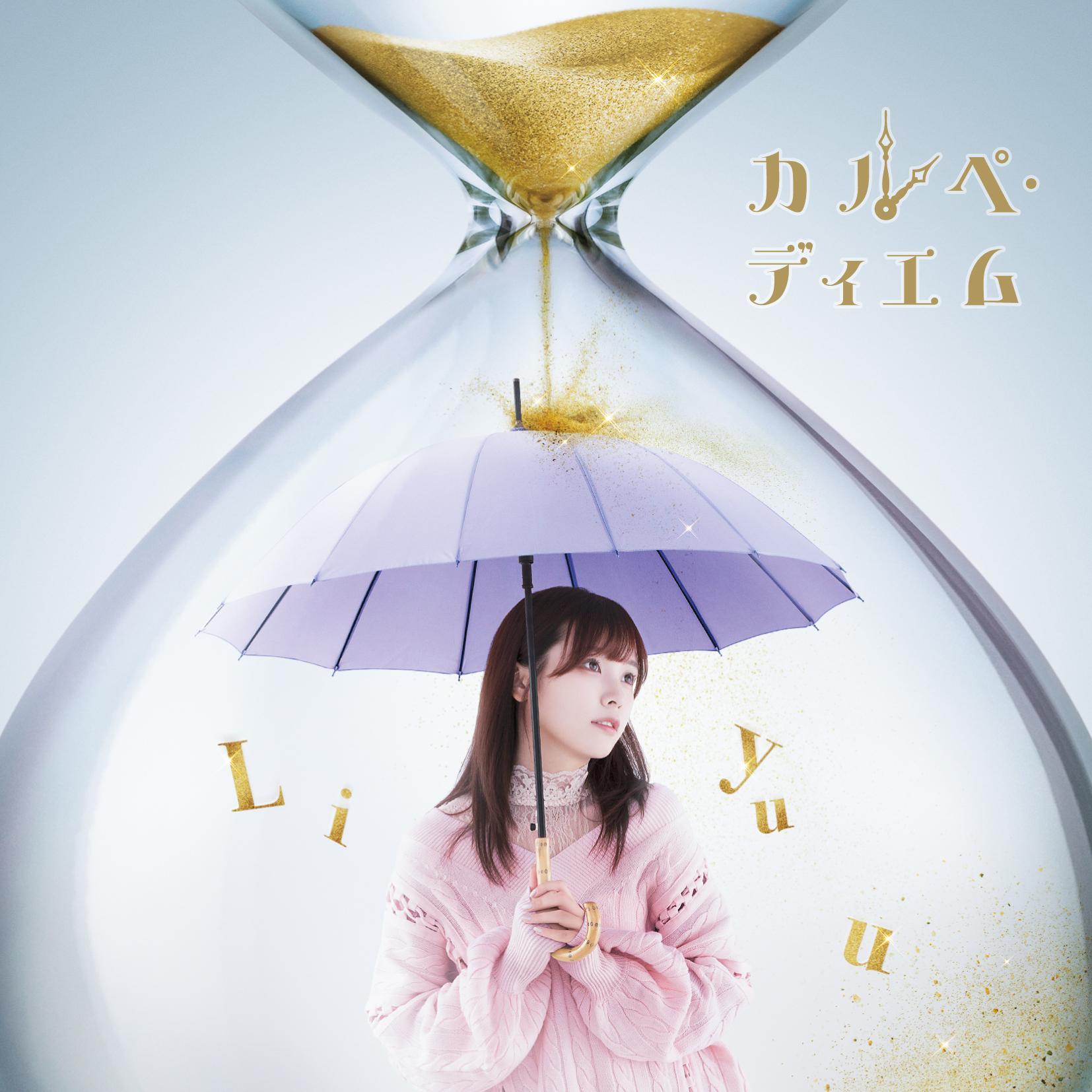 2nd Single「カルペ・ディエム」